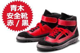 足にぴったりフィット 軽いフットワークで仕事がはかどります 関東地区では大人気の安全靴ZR-21シリーズ新作です 大人気 当店限定販売 青木安全靴 人気のハイカット安全靴 ZR-21シリーズ 人気色 人気の青木安全靴 黒 青木安全靴製造 すぐご連絡いたします ※納期は在庫確認の上 赤 受注生産品 正規品 国産品です