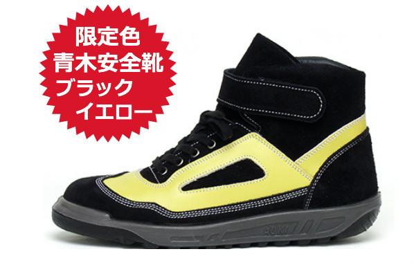 驚きの価格が実現 足にぴったりフィット 軽いフットワークで仕事がはかどります 関東地区では大人気の安全靴ZR-21シリーズ新作です 人気の青木安全靴 人気のハイカット安全靴 ZR-21シリーズ 2020最新作 限定モデル イエロー 超目玉 在庫数量わずかです ※期間限定 限定カラー ブラック 青木安全靴製造 正規品