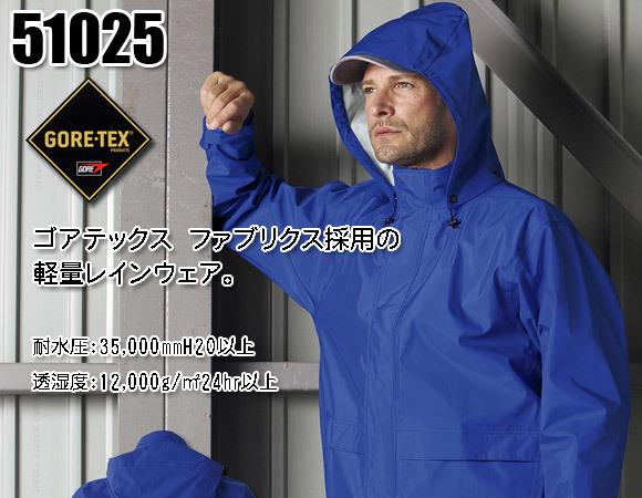 ゴアテックス レインウェア レインスーツ カッパ かっぱ (広島府中旭蝶繊維正規品) 品番51025 最高レベルの防水性、衣服内が蒸れないよう透湿性があり、非常に快適に雨天時を過ごせます。仕事以外、レジャーゴルフでも使えます!(※ズボンは別売り)