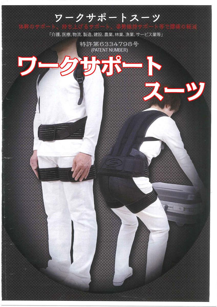 【作業をサポート】特許取得商品 ワークサポートスーツ 腰痛ベルト 大きいサイズも対応 体幹のサポート 持ち上げるサポート 姿勢維持サポートにより、腰痛の軽減効果があります ※便利なハーネス型