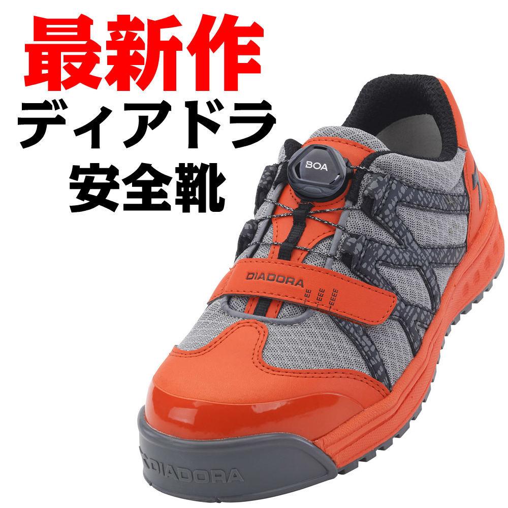 【ディアドラ安全スニーカー】ディアドラ最新作の安全靴(安全スニーカー)全2色 品番PP-228 PP-728 信頼の安全靴メーカードンケル推薦品
