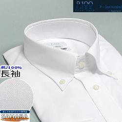 ポリエステル100% ワイシャツ 長袖 形態安定 ビジネスシャツ 機能素材 カッターシャツ Yシャツ ボタンダウンカラーシャツ おしゃれ 標準体型 ドレスシャツ オールシーズン用 完全ノーアイロン dahs50-02 ワイシャツおすすめ