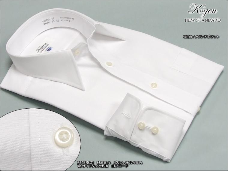 日本製 【お取り寄せ】80サイズから選べる ワイシャツ 長袖 形態安定 白ブロード無地 インターロック レギュラーカラー ワイシャツ yシャツ カッターシャツ 標準体型 メイドインジャパン 5と0のつく日は楽天カードポイント5倍