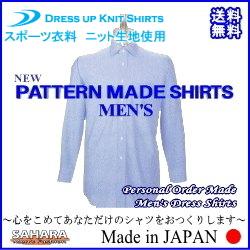 オーダーシャツ 【送料無料・送料込み】 プルオーバーも パターン オーダー メイド シャツ (K89) 快適な着心地 ニット 素材 カッターシャツ クールビズシャツ オンラインショップ
