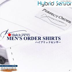 オーダーシャツ パターン オーダー メイド シャツ (NEW09) スポーツ素材 ハイブリッドセンサー で機能的な一枚をあなただけに オーダーワイシャツ カッターシャツ 半袖 長袖 クールビズシャツ 完全ノーアイロン 買いまわり 買い回り ポイント消化