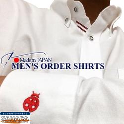 オーダーシャツ ワイシャツ 形態安定 パターン オーダー メイド シャツ (3) 最高級生地であなただけの一枚を/衣替え オーダーワイシャツ カッターシャツ 半袖 長袖 クールビズシャツ 買いまわり 買い回り ポイント消化
