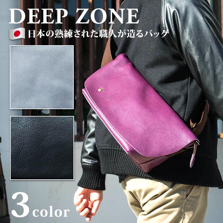 メッセンジャーバッグ 本革 レザー Deep Zone #469-13 ◆ 牛革 皮 紫 パープル 斜め掛けバッグ 鞄 休日 彼氏 父親 プレゼント ギフト メンズバッグ ◆