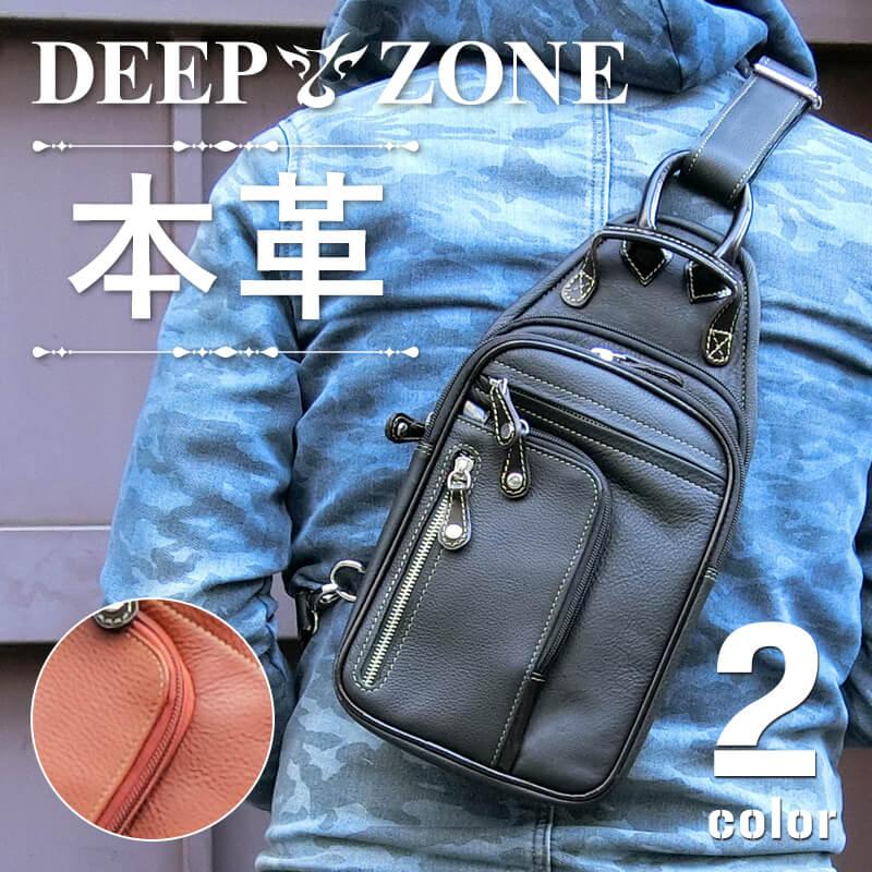 ボディバッグ メンズ 本革 レザー 大容量 斜めがけ ワンショルダーバッグ DEEP ZONE