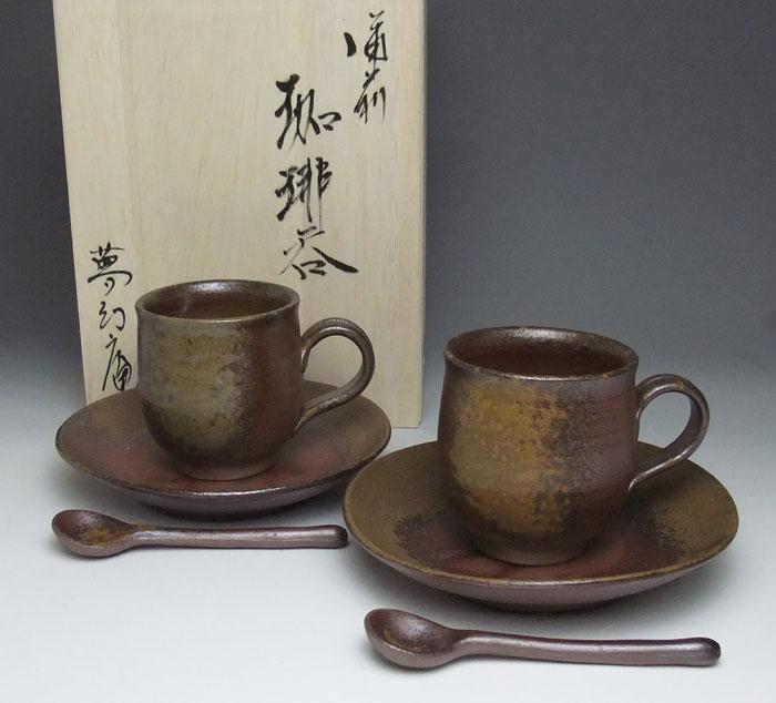 備前焼 コーヒーセット コーヒーカップ 珈琲碗皿 ペアセット 備前焼 組珈琲セット(胡麻スプーン付 送料無料