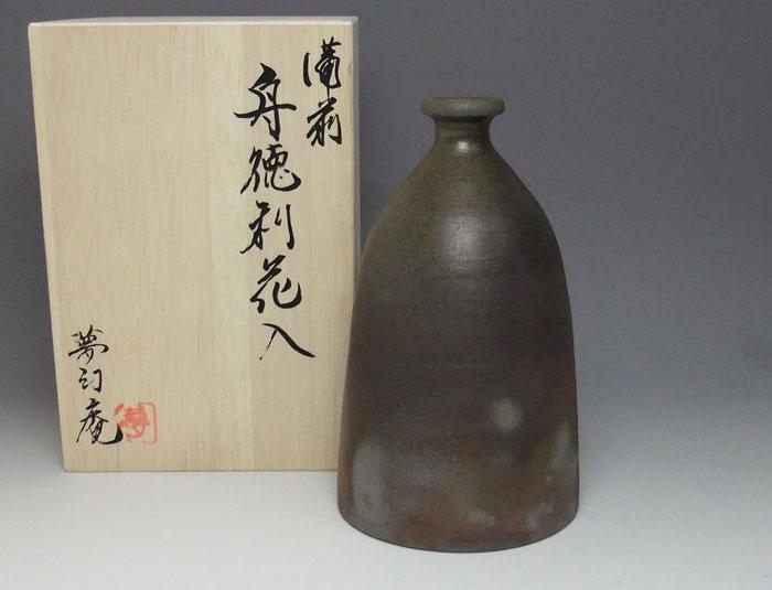 花器 花瓶 一輪挿し フラワーベース 備前焼 舟徳利花入(桟切)