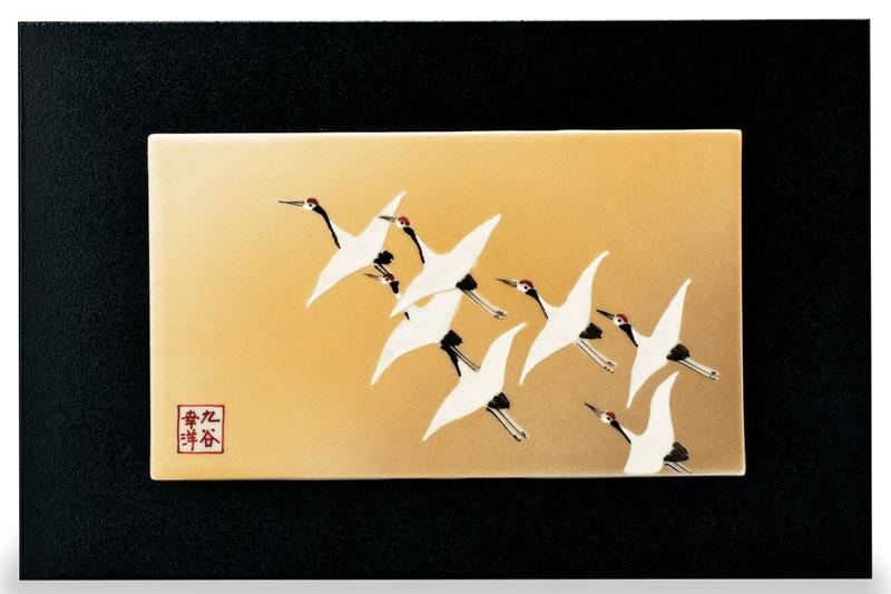 鶴 つる パネル 九谷焼 陶額 飛翔 ap4-1201
