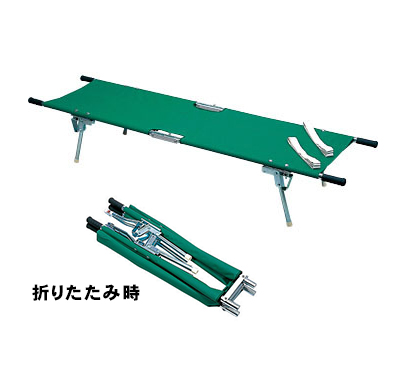 【送料無料】担架ベッド 四ツ折型