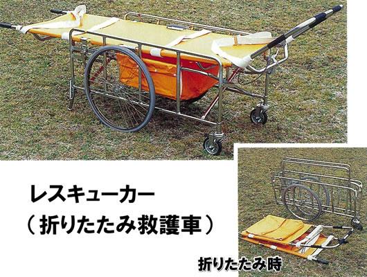 【送料無料】レスキューカー 折りたたみ式救護車