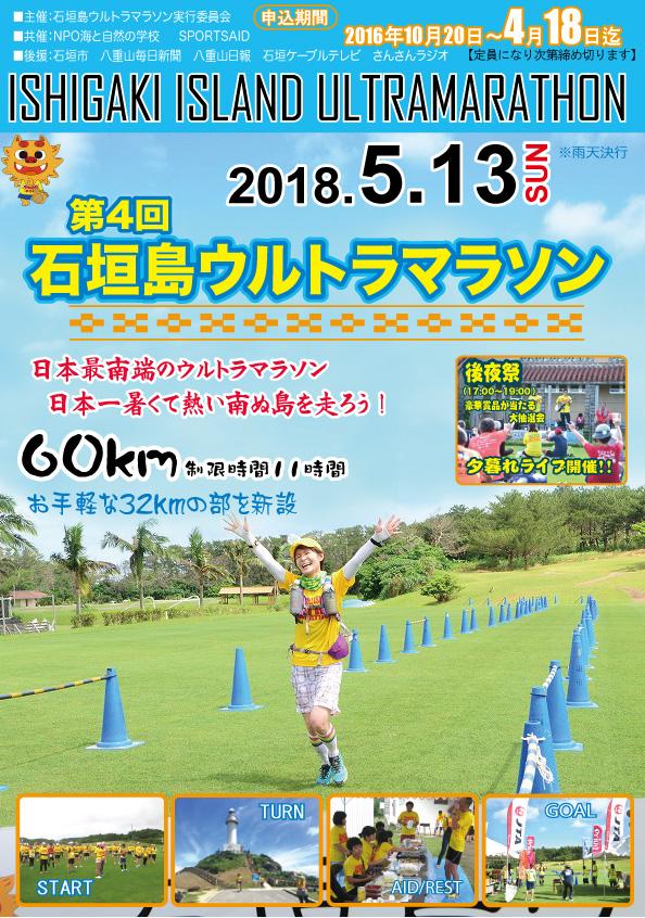 第4回石垣島ウルトラマラソン