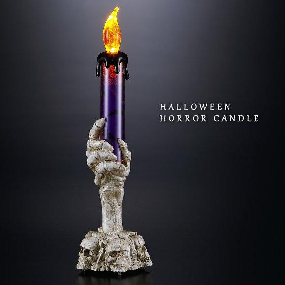 ハロウィン ホラーキャンドルスタンド ボーンハンド(パープル)(1227PU パーティ 飾り ろうそく ロウソク イベント 店舗装飾)