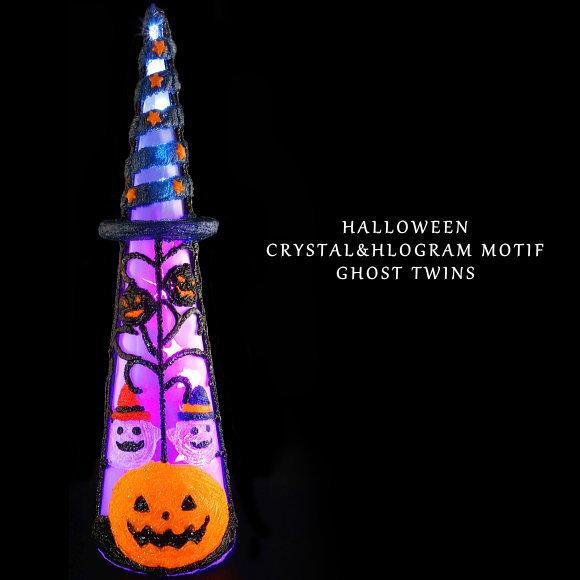 ハロウィン クリスタル&ホログラムモチーフ ゴーストツインズ(1380B かわいい ハロウィンイルミ 飾り 電飾 お化け イベント パーティー LED)※同梱不可商品です