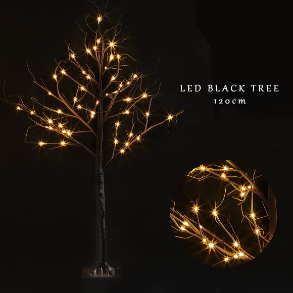 新製品!LEDブラックツリー 120cm(2005 イルミネーション 電飾 LEDライト 店舗装飾 ディスプレイ 飾り おしゃれ 木 オブジェ インテリア雑貨)