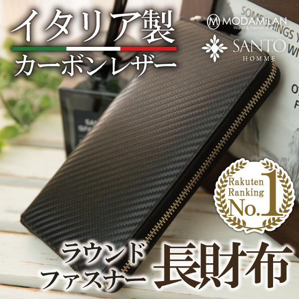 58690deebbe6 イタリアンカーボンレザー財布長財布メンズラウンドファスナーブランドサントオムウォレット(メンズ財布