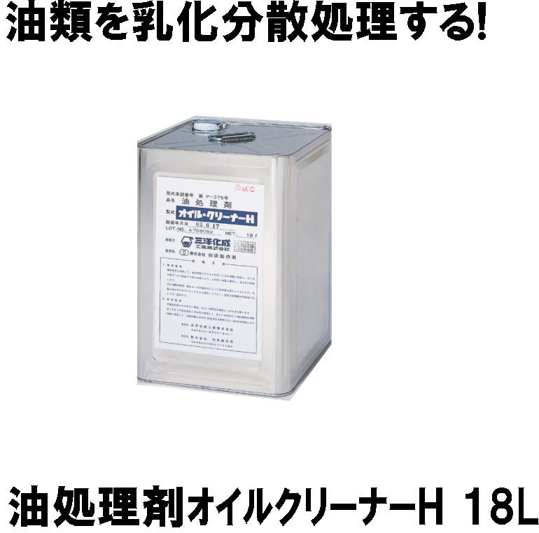 油処理剤 オイルクリーナーH 18L缶 [12020] (防災備蓄の倉庫番 災害対策本舗)