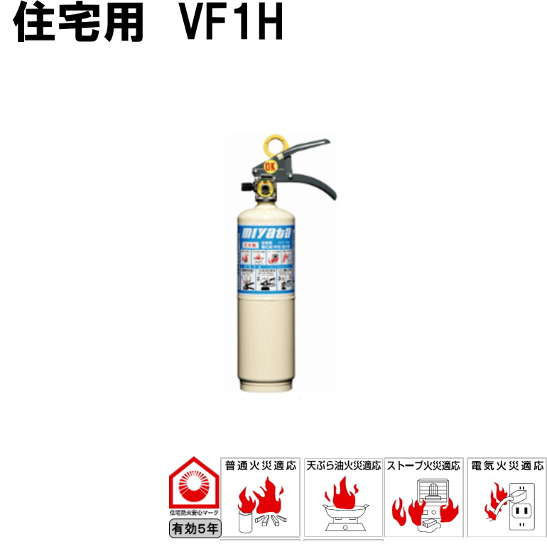 モリタ宮田 家庭用消火器 NEWリトルファイヤーペット VF1HA 有効期限2024年 リマインダーサービス対象 コンビニ受取可:2個迄 [10010] (防災備蓄の倉庫番 災害対策本舗)