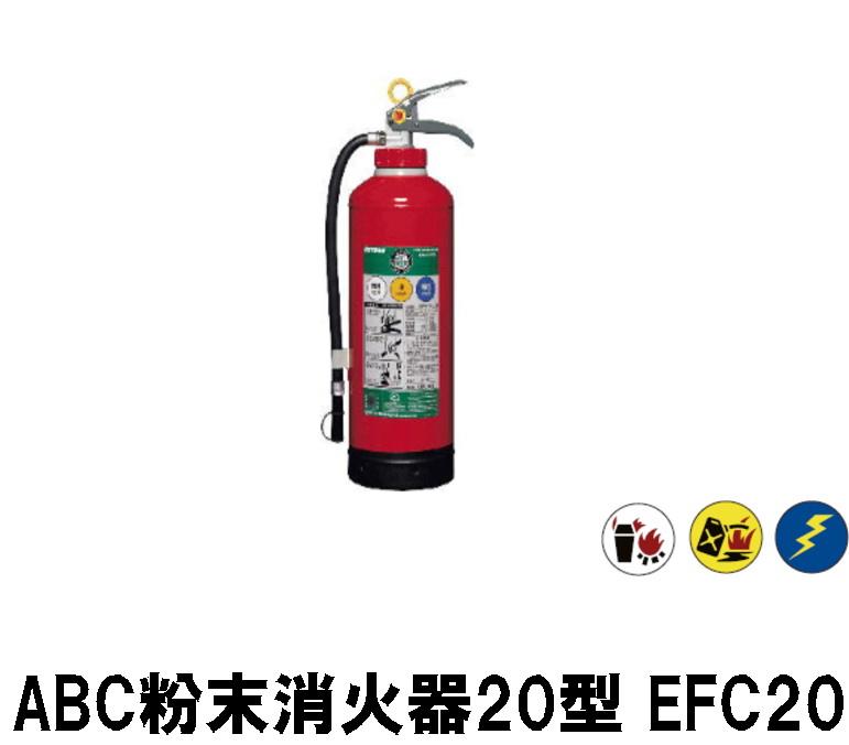 【取寄】 モリタ宮田 ABC粉末消火器20型 EFC20 (防災備蓄の倉庫番 災害対策本舗)