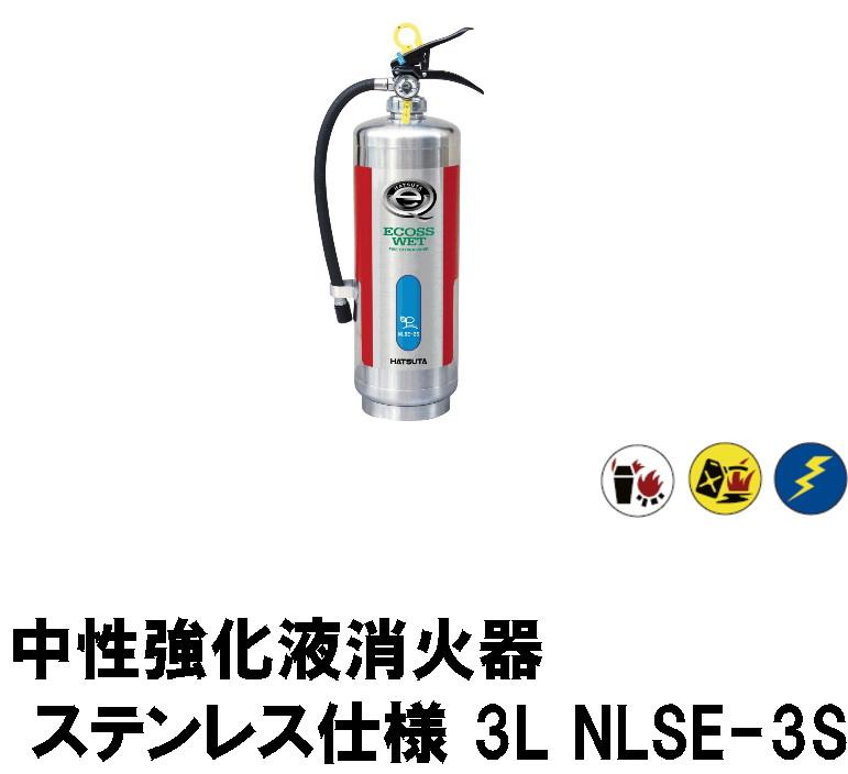 【取寄】 ハツタ 中性強化液消火器  ステンレス仕様 3L NLSE-3S (防災備蓄の倉庫番 災害対策本舗)