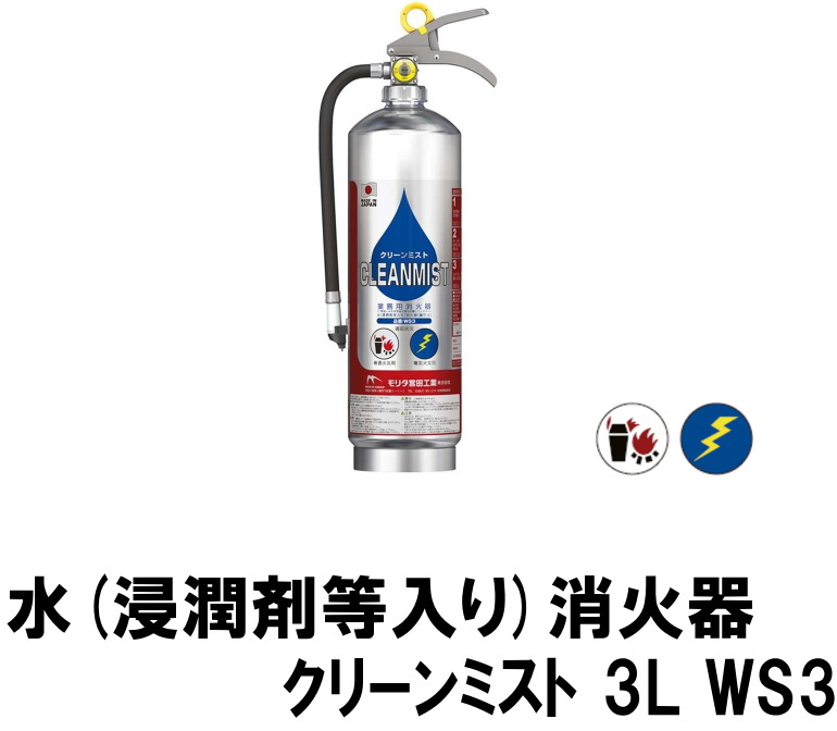 【取寄】 モリタ宮田 水 浸潤剤等入り 消火器 クリーンミスト 3L WS3 (防災備蓄の倉庫番 災害対策本舗)