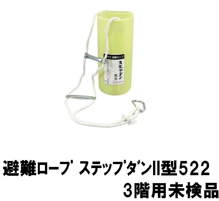 避難ロープ ステップダンII型522 3階用未検品 コンビニ受取可:1個迄 [10010] (防災備蓄の倉庫番 災害対策本舗)