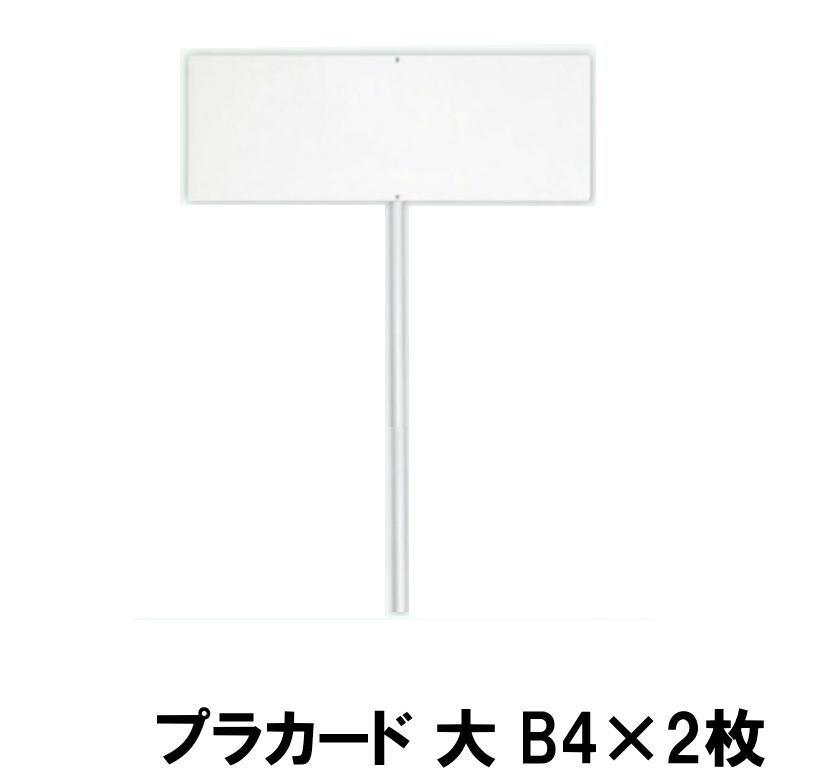 【取寄】 プラカード 大 B4×2枚 (防災備蓄の倉庫番 災害対策本舗)