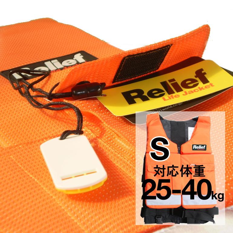 津波対策 こども用 救命胴衣 リリーフライフジャケット ReliefLifeJacket Sサイズ:対応体重25-40kg (防災備蓄の倉庫番 災害対策本舗)