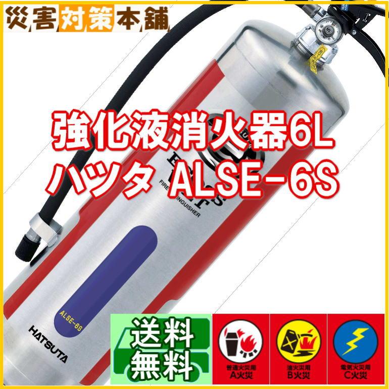 【取寄】 ハツタ 強化液消火器 ステンレス仕様 6L ALSE-6S (防災備蓄の倉庫番 災害対策本舗)
