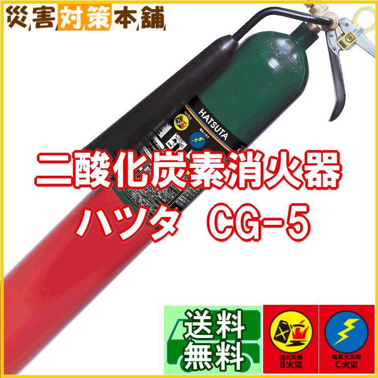 【取寄】 ハツタ 二酸化炭素消火器 CG-5 (防災備蓄の倉庫番 災害対策本舗)