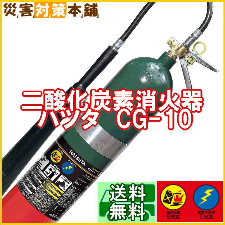 【取寄】 ハツタ 二酸化炭素消火器 CG-10 (防災備蓄の倉庫番 災害対策本舗)