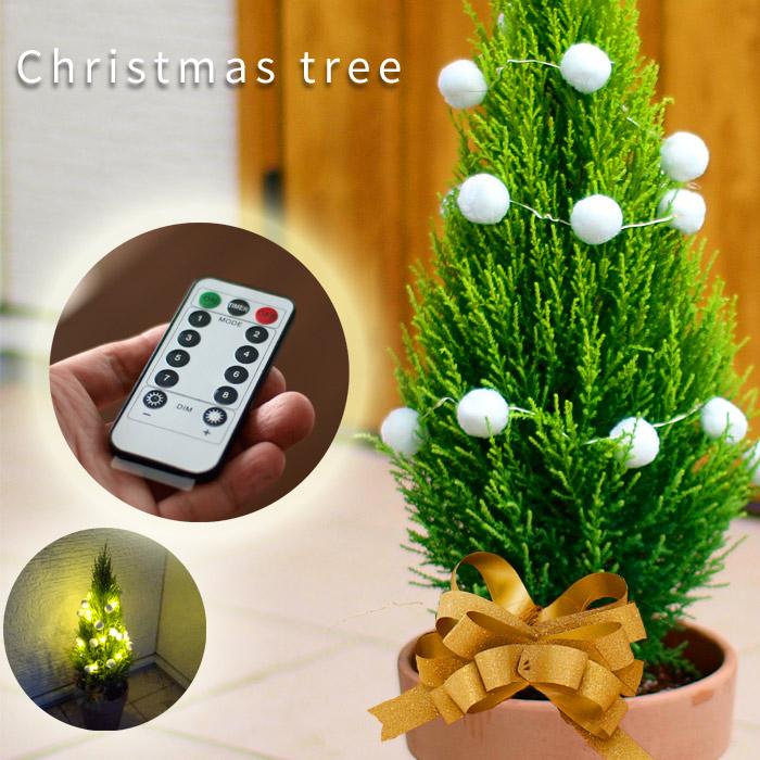 送料無料!クリスマスツリー イルミネーション付き おしゃれなイタリア製陶器鉢 高さ約70cm LED付きクリスマス ツリー(北海道・沖縄・東北発送不可)もみの木の代わりに