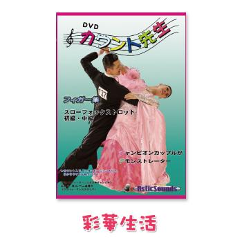 DVD カウント先生 フィガー集vol.5 スローフォックストロット 初級~中級 【社交ダンス】[メール便送料込]※ご注文後1週間前後の発送※