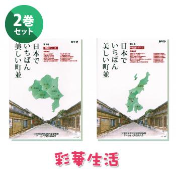 【メール便送料無料】日本でいちばん美しい町並 DVD第3巻「関東編」、第4巻「甲信越」 ~2巻セット~※1週間前後での発送となります。