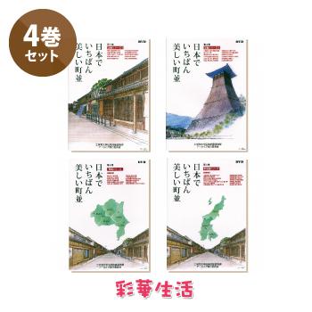 大人気の 【送料無料】日本でいちばん美しい町並 DVD第1巻「近畿編1」、第2巻「近畿編2」、第3巻「関東編」、第4巻「甲信越編」 ~4巻セット~ ※1週間前後での発送となります。, ストラップのBig Brave:bab30267 --- fabricadecultura.org.br