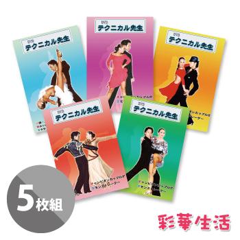 【+特別価格】社交ダンスDVD テクニカル先生 vol11.12.15.16.17 セット 中上級・ラテン編※受注発注商品の為、注文後の変更・キャンセル不可