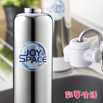 JOY SPACE(ジョイスペース)長寿命浄水器※1週間前後での発送となります。