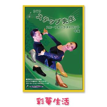 【メール便送料無料】ダンスDVD ステップ先生 スローフォックストロット 中級※ご注文後1週間前後で発送致します。