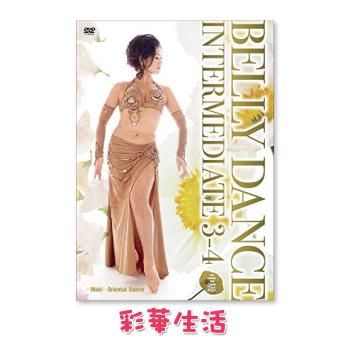 【メール便送料無料】BELLY DANCE INTERMEDIATE 3-4 中級 〔ベリーダンスDVD エクササイズ〕