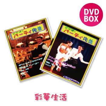 社交ダンス DVD パーティー先生 DVD-BOX  ☆送料無料☆