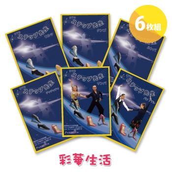 【送料無料+特別価格】社交ダンスDVD ステップ先生 vol1~vol6セット 初心者・初級編!業界初!アニメーションの足型収録で覚えやすい!