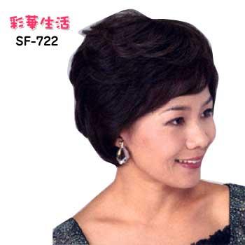 フロントウィッグコレクション SF-722(人毛Mixウィッグ・かつら)