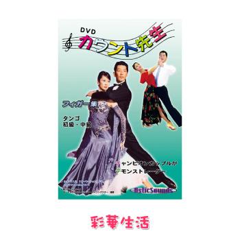 DVD カウント先生 フィガー集vol.2 タンゴ初級~中級 【社交ダンス】 [メール便送料込]※ご注文後1週間前後の発送※