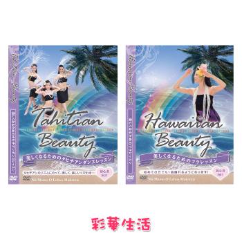 【メール便送料無料】楽しく踊ろう!タヒチアンビューティ★ハワイアンビューティー(2枚組)(フラ/タヒチアンダンス)