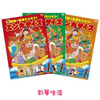 【送料無料】【体操 DVD】エンカサイズ<DVD-BOX>振付DVD3枚(解説ブックレット付)+オリジナル手ぬぐい 00FD-2