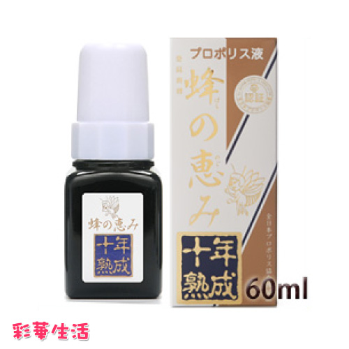 蜂の恵み 10年熟成 60ml[プロポリス液]