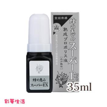 蜂の恵み スーパーEX 35ml[プロポリス液]
