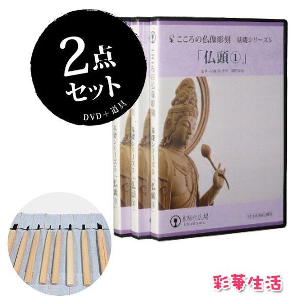 こころの仏像彫刻シリーズ 仏頭  【DVD+道具】